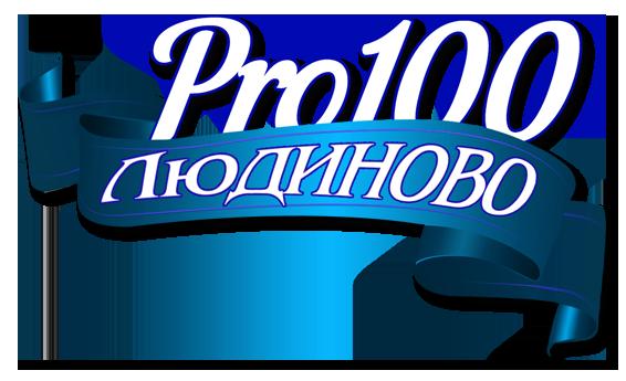 Про100Людиново.рф